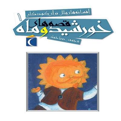 افسانه های ملل برای کودکان 1- قصه های خورشید و ماه