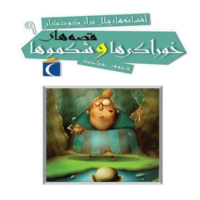 افسانه های ملل برای کودکان 9- قصه های خوراکی ها و