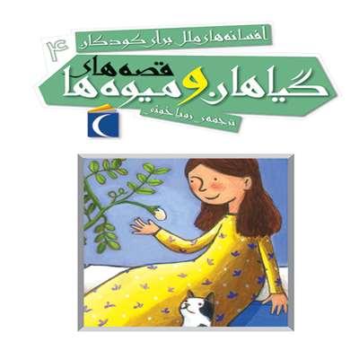 افسانه های ملل برای کودکان4- قصه های گیاهان و میوه