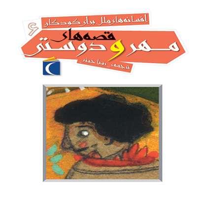 افسانه های ملل برای کودکان  6- قصه های مهر و دوستی
