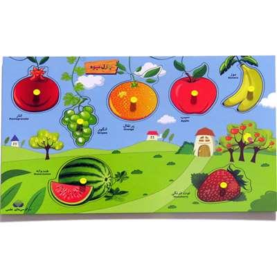 پازل میوه (پین دار)