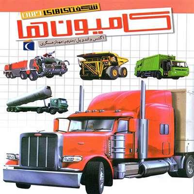 شگفتی های جهان   کامیون ها
