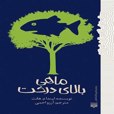 ماهی بالای درخت