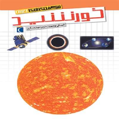 شگفتی های جهان  خورشید
