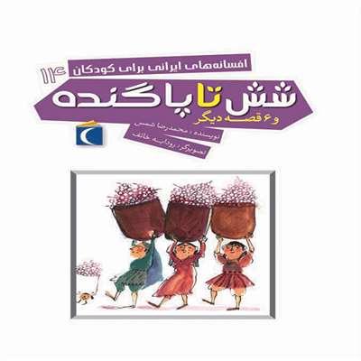 افسانه های ایرانی برای کودکان 14- شش تا پا گنده و