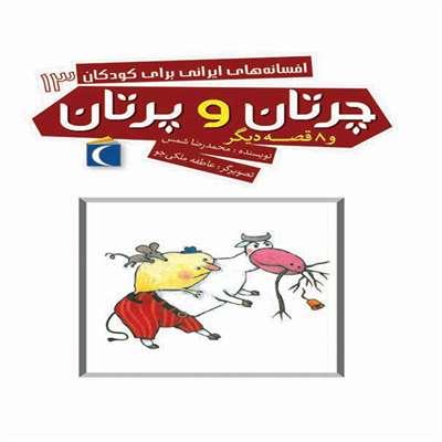 افسانه های ایرانی برای کودکان 13-چرتان و پرتان و 8