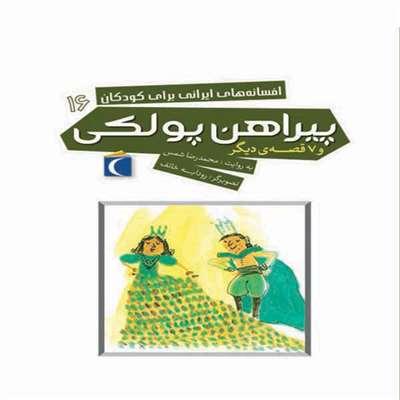 افسانه های ایرانی برای کودکان 16- پیراهن پولکی و