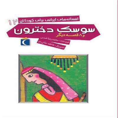 افسانه های ایرانی برای کودکان 12- سوسک دخترون و 8
