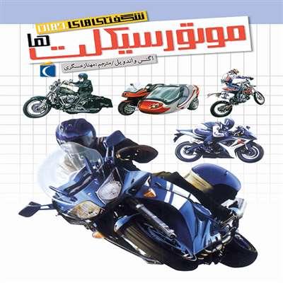 شگفتی های جهان   موتورسیکلت ها