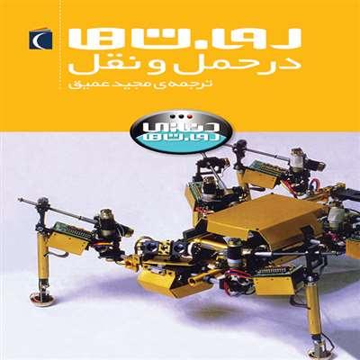 روبات ها در حمل و نقل