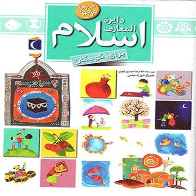 دایره المعارف اسلام برای کودکان