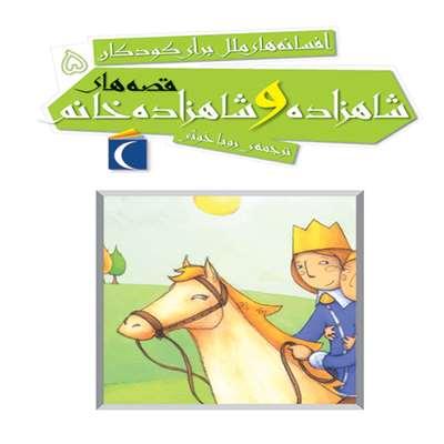 افسانه های ملل برای کودکان 5- قصه های شاهزاده و شا