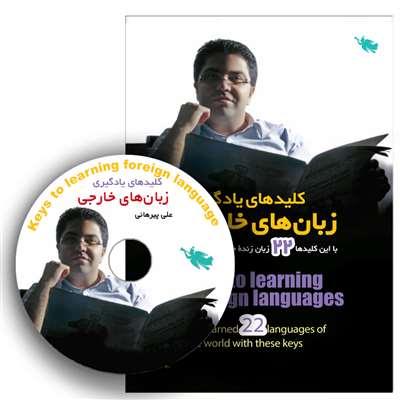 كليدهای يادگيری زبانهای خارجی